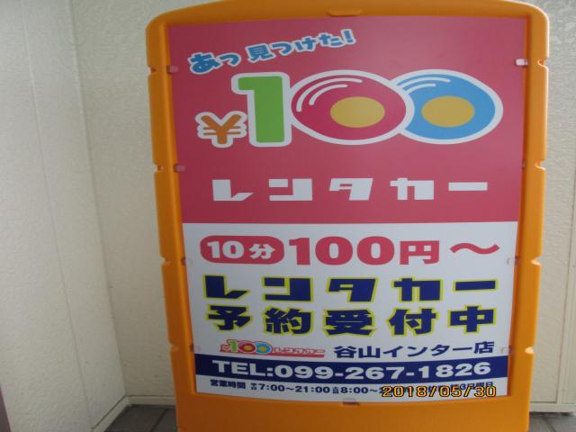 100円レンタカー谷山インター店の画像3