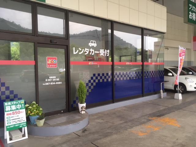 100円レンタカー高松栗林公園店の画像2