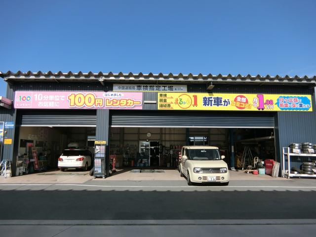 100円レンタカー出雲長浜店の画像1