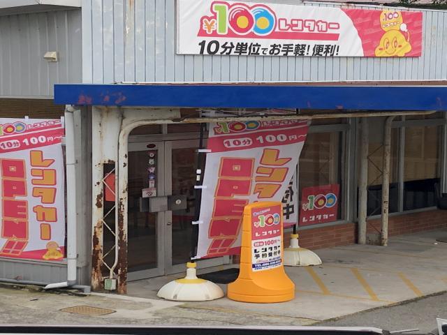 100円レンタカー岡山朝日高前店の画像1