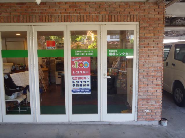 100円レンタカー相模原中央富士見店の画像2