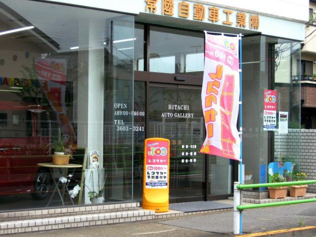 100円レンタカー葛飾東堀切店の画像1