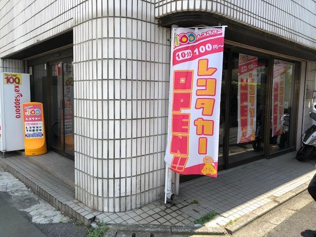 100円レンタカー世田谷千歳台店の画像2