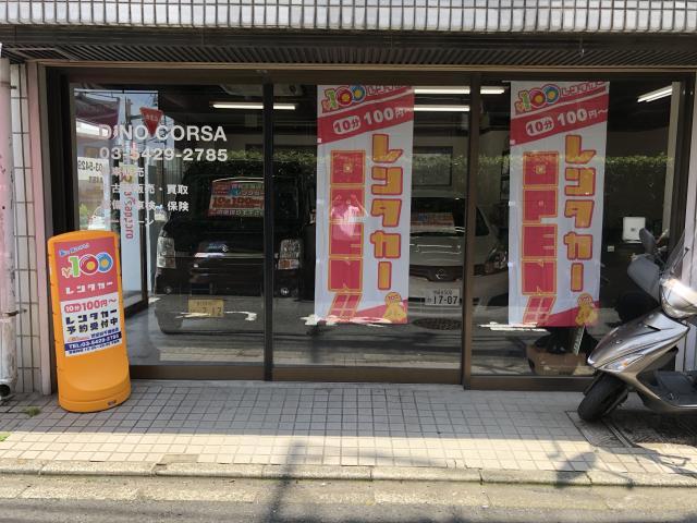 100円レンタカー世田谷千歳台店の画像1