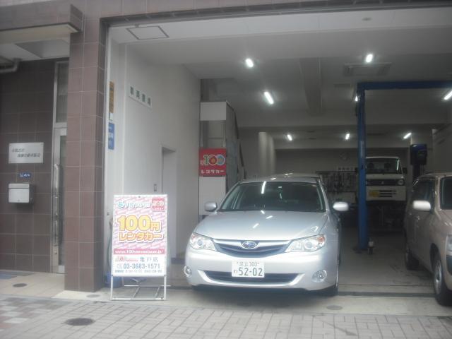 100円レンタカー亀戸店の画像2