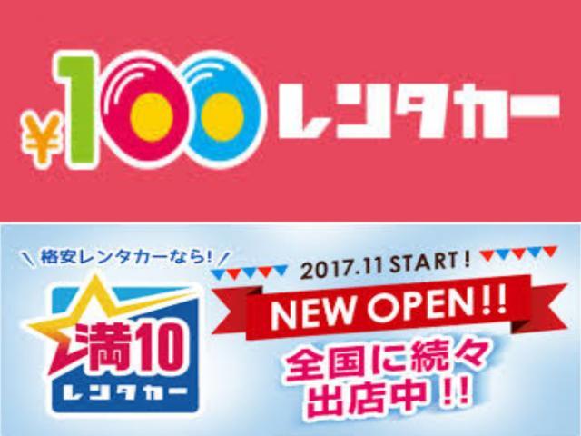 100円レンタカー発寒店の画像3