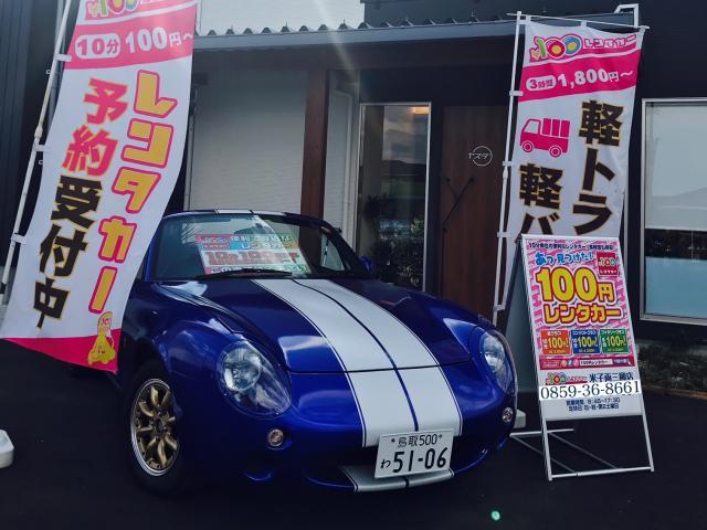 100円レンタカー米子両三柳店の画像3