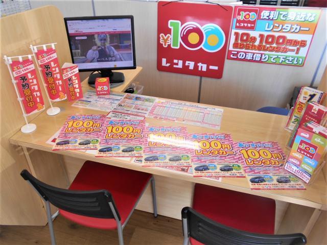 100円レンタカー鶴ヶ島若葉店の画像2