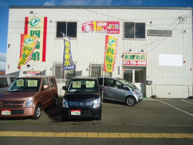 100円レンタカー札幌東店の画像2