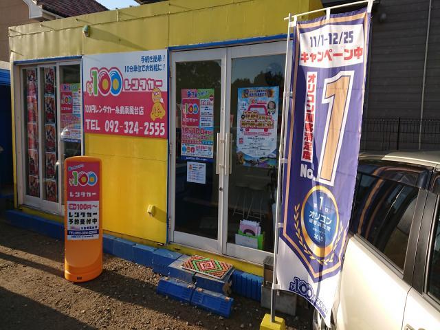 100円レンタカー糸島南風台店の画像1
