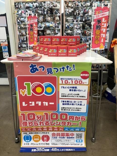 100円レンタカー矢掛本陣店の画像3