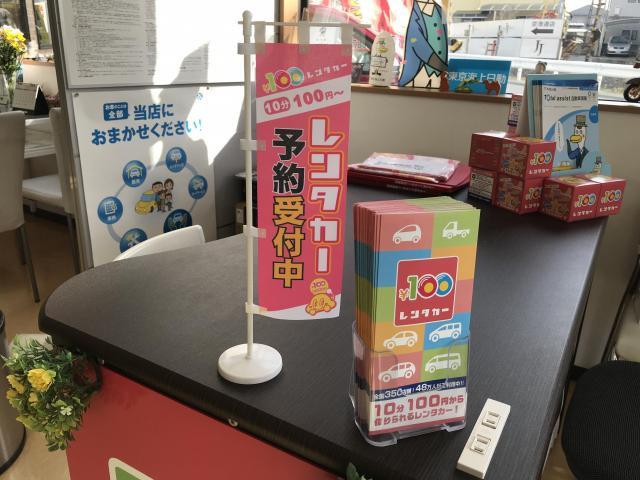 100円レンタカー松山中央店の画像3