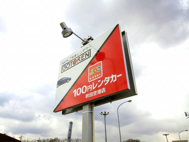 100円レンタカー秋田空港店の画像1