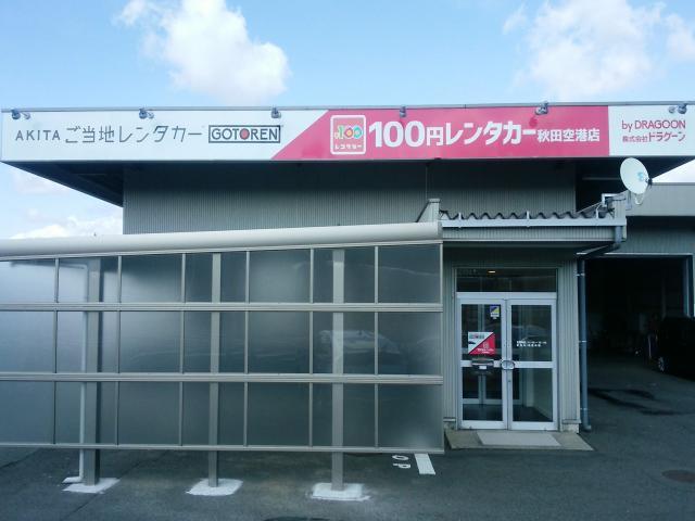 100円レンタカー秋田空港店の画像3