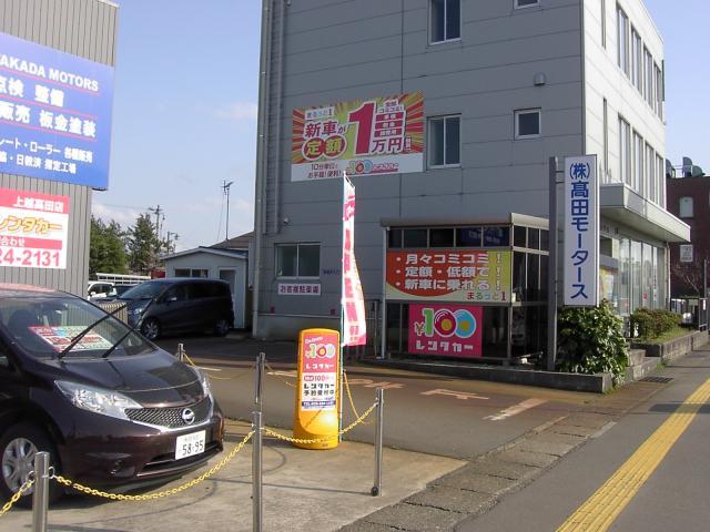 100円レンタカー上越高田店の画像1