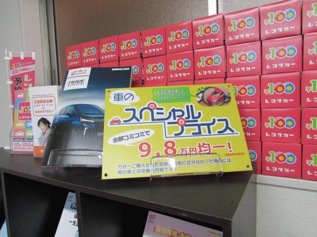 100円レンタカー高松香川町店の画像3