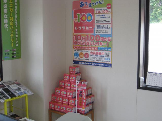 100円レンタカー桜川北店の画像3