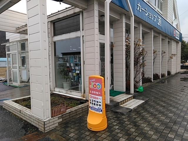 100円レンタカー長井店の画像3
