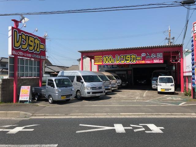 100円レンタカー紀ノ川大橋店の画像1