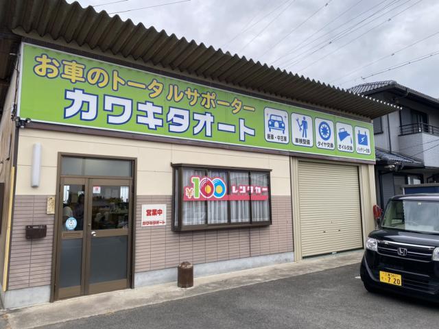 100円レンタカー鈴鹿石薬師店の画像1