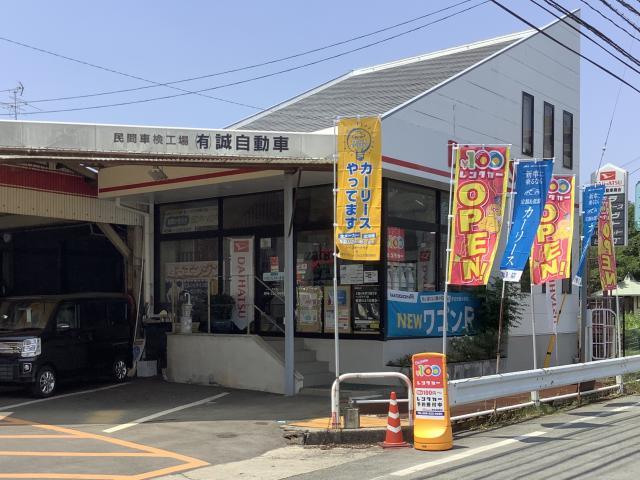 100円レンタカー熊本島崎店の画像1
