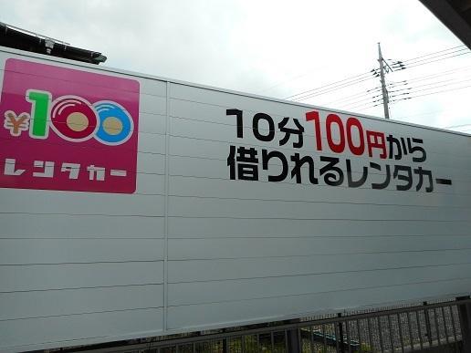 100円レンタカー御殿場店の画像3