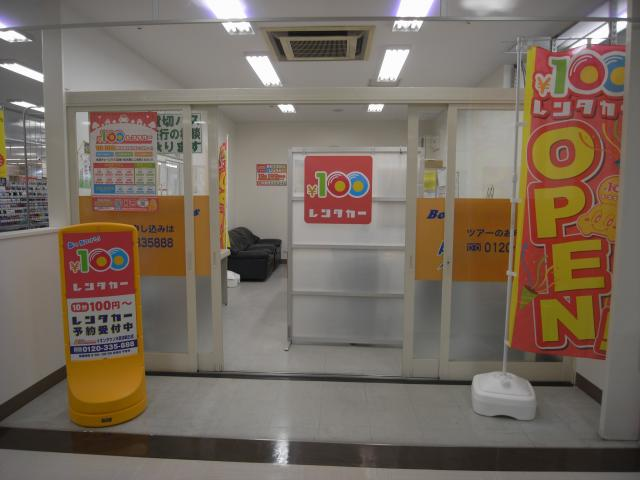 100円レンタカーイオンタウン木更津朝日店の画像1