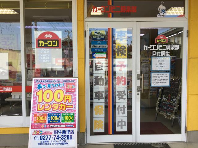 100円レンタカー桐生新里店の画像2