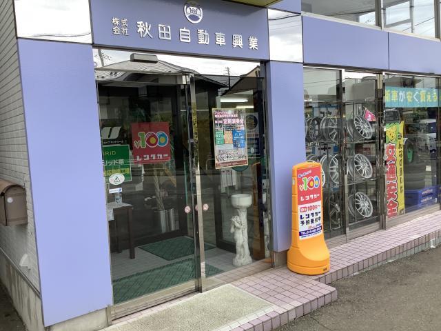 100円レンタカー秋田泉店の画像2