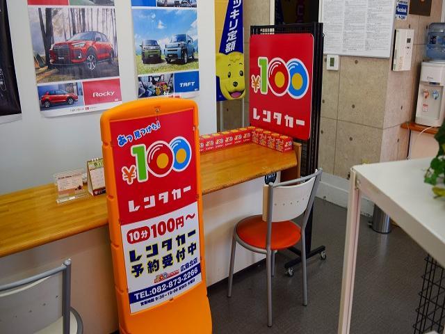 100円レンタカー広島北店の画像3