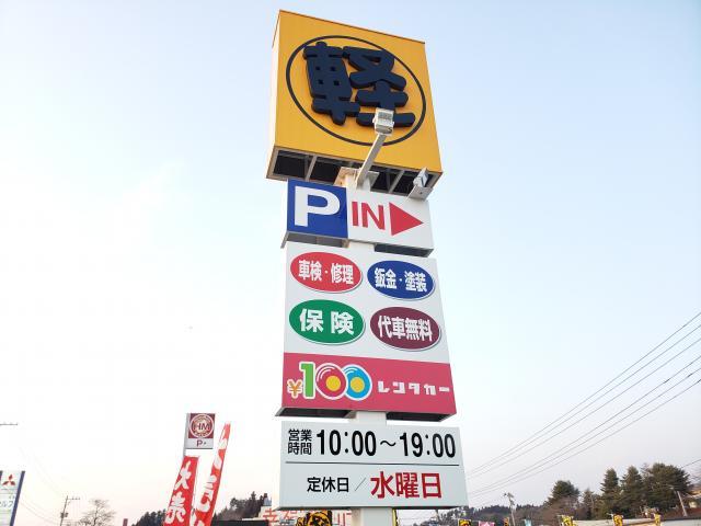 100円レンタカー田村船引店の画像2