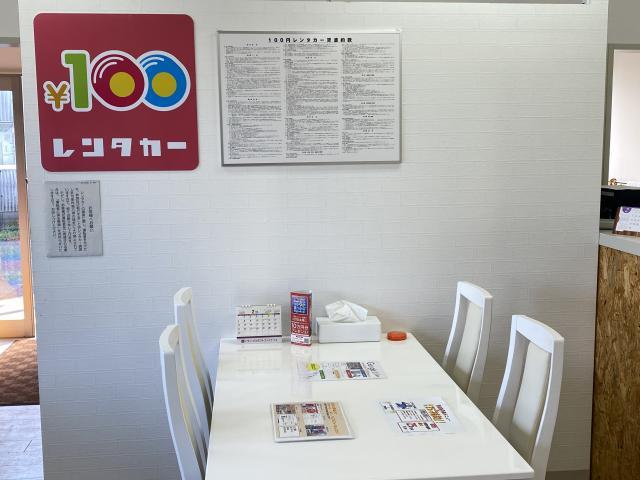 100円レンタカー小郡店の画像3