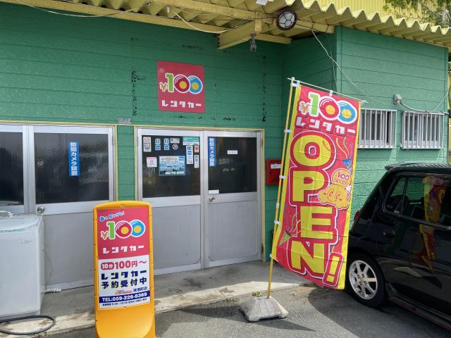 100円レンタカー津港町店の画像1