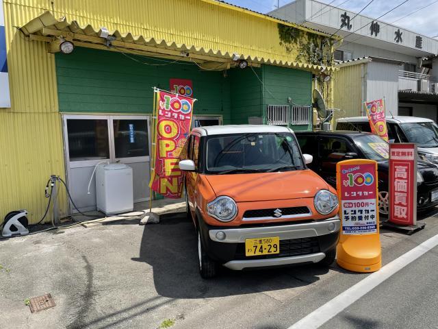 100円レンタカー津港町店の画像3