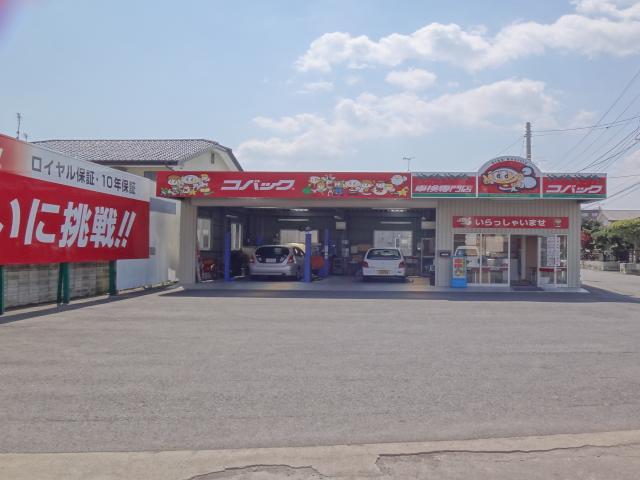 100円レンタカー水戸見川店の画像1