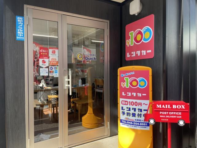 100円レンタカー大和桜ヶ丘店の画像2
