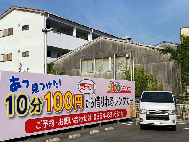 100円レンタカー北岡崎駅前店の画像1
