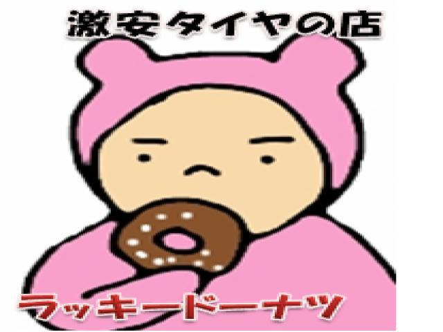 ラッキードーナッツ!