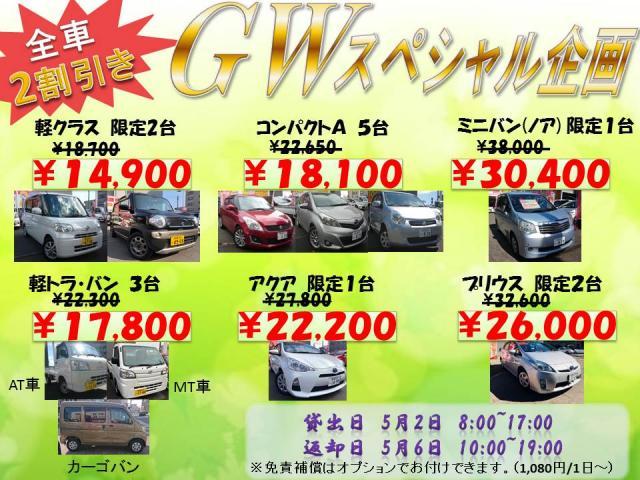 【全車2割引】GWスペシャル企画!