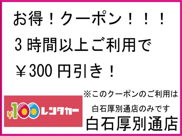 300円引きクーポン!白石厚別通店限定!