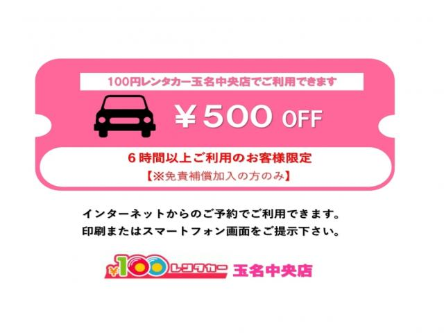500円OFFクーポン!!玉名中央店