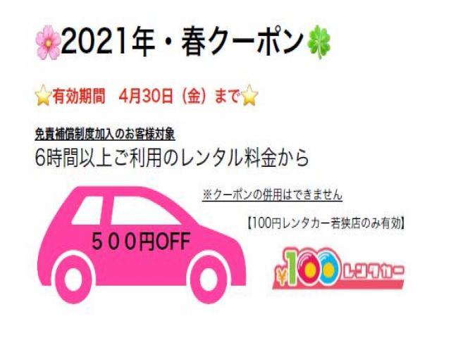 2021年・春クーポン
