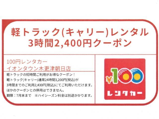 軽トラック(キャリー)レンタル3時間以内2,400円ご利用クーポン